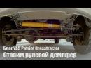 Установка рулевого демпфера на УАЗ.