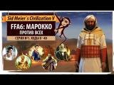 Марокко против всех в FFA6! Серия №1: Я готов с тобой дружить (ходы 0-40) Sid Meier's Civilization V