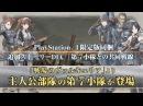 『戦場のヴァルキュリア4』初回特典DLC「先行特別作戦」&限定版同梱DLC