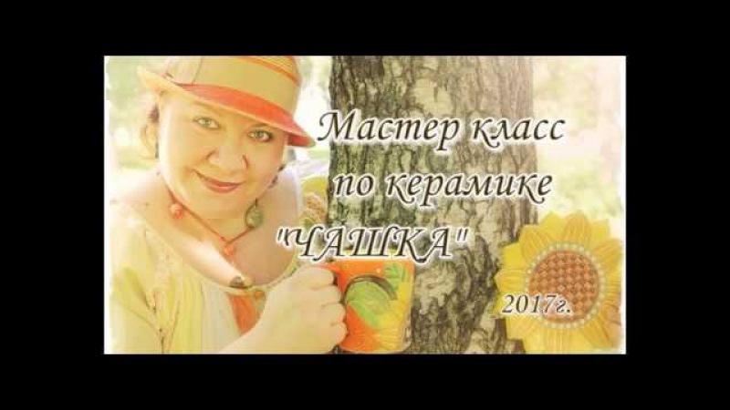 Ирина Паньковская МК по керамике Часть первая лепка