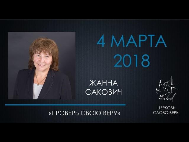 04.03.2018 Проверь свою веру - Сакович Жанна