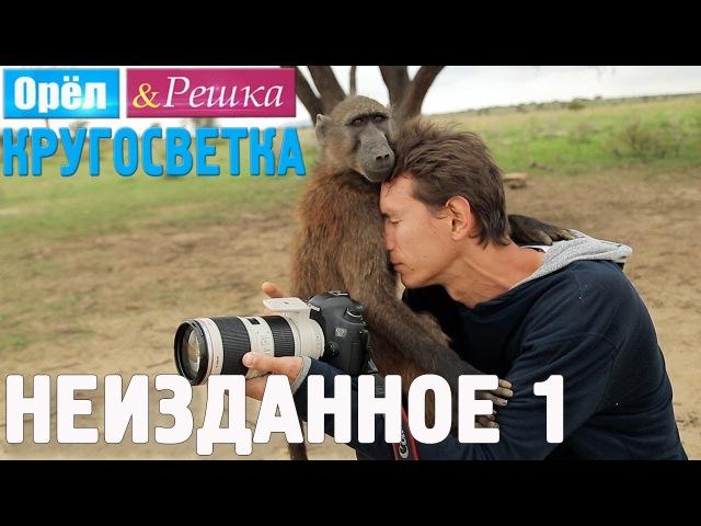 Орёл и Решка. Кругосветка - НЕИЗДАННОЕ №1 (1080p HD) 41