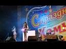 День города Камышин 05 09 2015 Группа Пропаганда