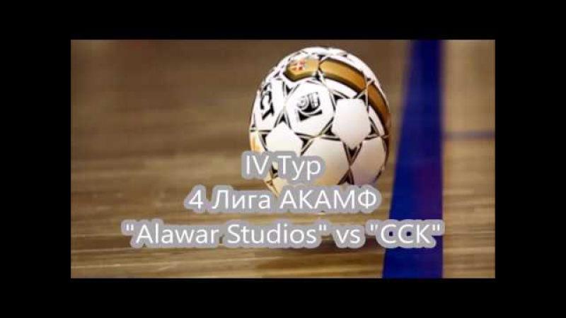 Alawar studios Vs CCК