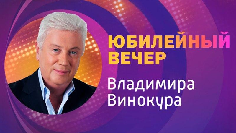 Юбилейный вечер Владимира Винокура - 70! (2018)