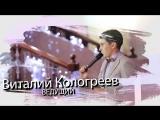 Ведущий Виталий Кологреев. Свадебное Промо