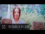 [30/58] Легенда о Чу Цяо / Legend of Chu Qiao / Princess Agents / 楚乔传