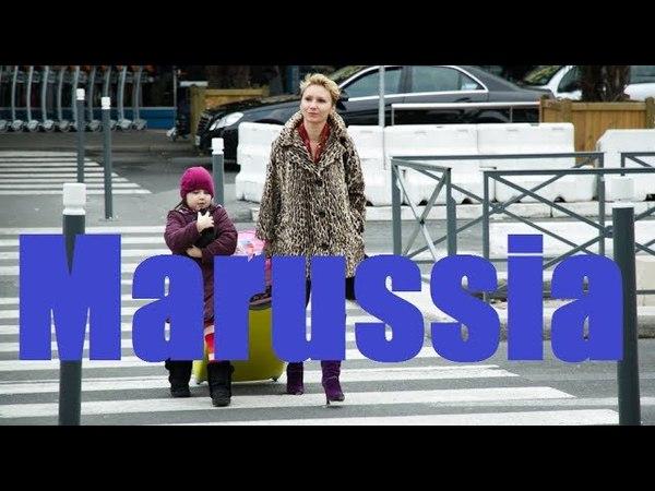 Маруся Marussia 2013 фильм полностью драма арт хаус Россия Франция