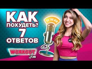 Как похудеть Топ 7 вопросов и ответов [Workout _ Будь в форме]