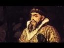 Иван Грозный портрет без ретуши 2012