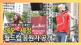 레오(Leo)-세정(Sejeong) 월드컵 응원가 공개 (축구대표팀 월드컵 출정식)