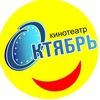 """Кинотеатр """"Октябрь"""" Тула"""