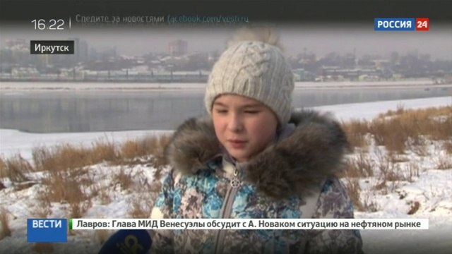 Новости на «Россия 24» • В Иркутске 10-летняя девочка спасла провалившуюся под лед подругу