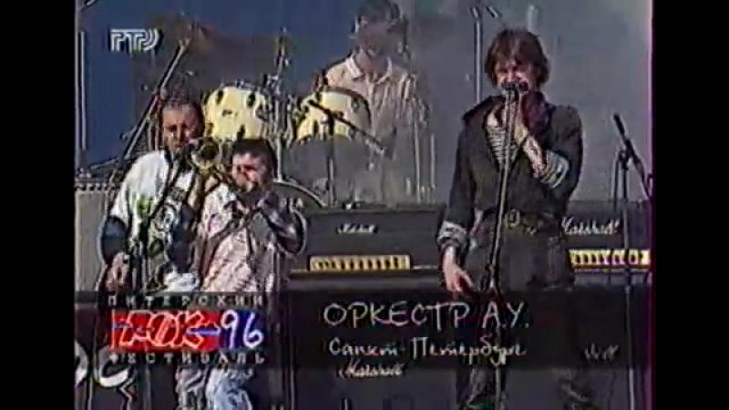 Оркестир Ау .1996 г. Тошнит.Стадион Петровский .Фестиваль Наполним небо добротой.