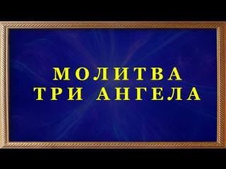M - 001 Молитва «Три ангела» — самый сильный оберег от проблем и неприятностей.