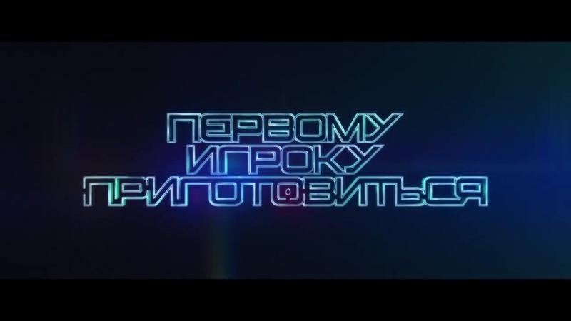 Фильм Первому игроку приготовиться 2018 Русский трейлер смотреть онлайн без регистрации