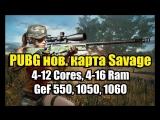 Алекс rempc by PUBG новая карта Savage на слабом ПК (4-12 Cores, 8-16 Ram, GeF 550, 1050, 1060)
