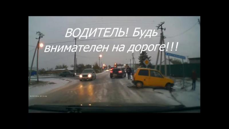 Водитель! Будь внимателен