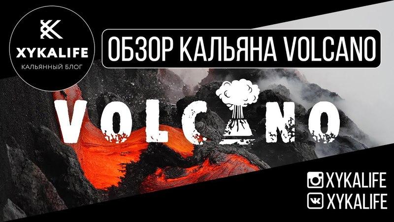 Нержавейка за 7000р!/Обзор кальяна VOLCANO/Nuahule Smoke Екатеринбург