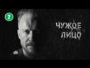 Чужое лицо 2 серия (4.12.2017)
