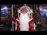 Желание Деда Мороза и Олег Знарок