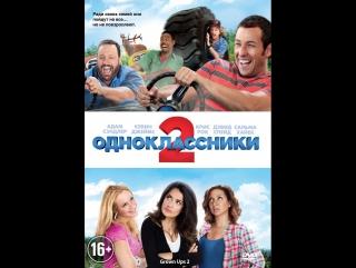 фильм Одноклассники 2 2013 hd лицензия