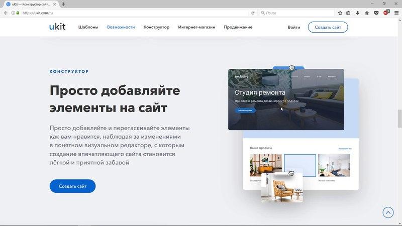 Создать свой сайт самому бесплатно Конструктор бесплатный сайтов на платформе uKit