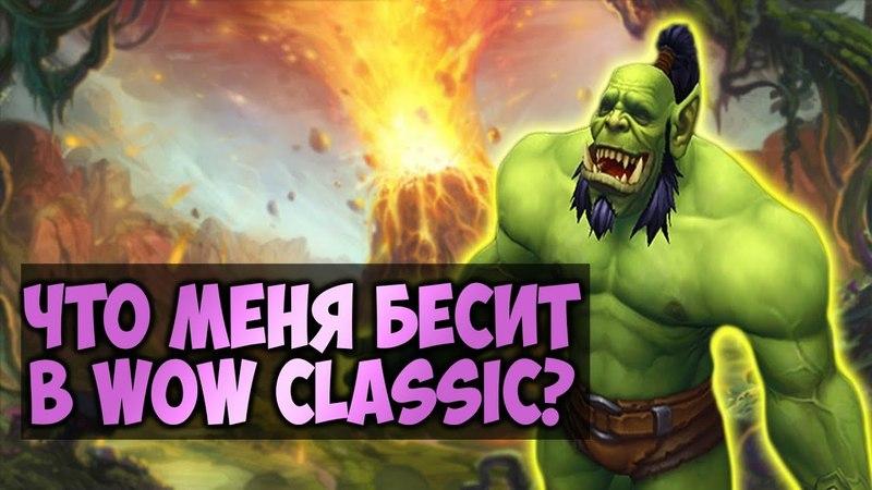 10 УЖАСНЫХ ВЕЩЕЙ WoW Classic О чем думали Blizzard World of WarCraft Classic