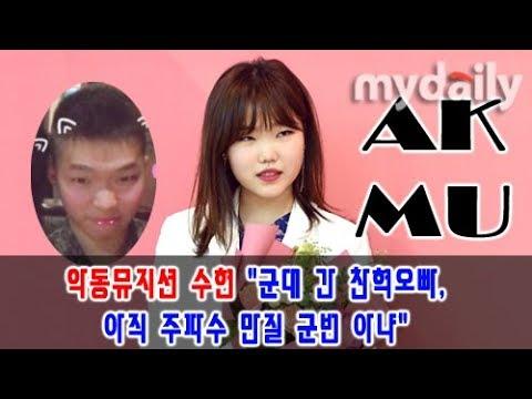 악동뮤지션 수현(AKMU Suhyun) 군대 간 찬혁오빠(Chanhyuk), 아직 주파수 만질 군번 아냐 [MD4604