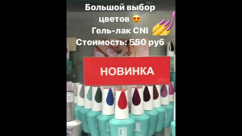 Гель-лаки фирмы CNI 🖤 Стоимость550 руб Приобрести можете во всех наших магазинах  яктякутскакадемиякрасотыгельлакгельлакяк