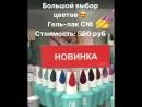 Гель лаки фирмы CNI 🖤 Стоимость 550 руб Приобрести можете во всех наших магазинах якт якутск академиякрасоты гельлак гельлакяк