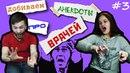 Участники шоу Comedy Баттл и Открытый микрофон на ТНТ добивают зашкварные анекдоты