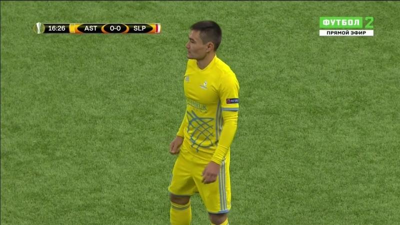 Лига Европы 2017-18 / Группа A / 2-й тур / Астана (Казахстан) - Славия (Чехия) / 1 тайм [720, HD]