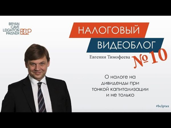 18.04.2018: Евгений Тимофеев о налоге на дивиденды при тонкой капитализации и не только