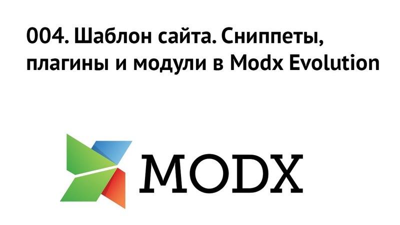 004. Шаблонизация сайта. Сниппеты, плагины и модули в Modx Evolution