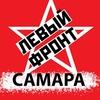 ЛЕВЫЙ ФРОНТ   ОФИЦИАЛЬНАЯ СТРАНИЦА   САМАРА
