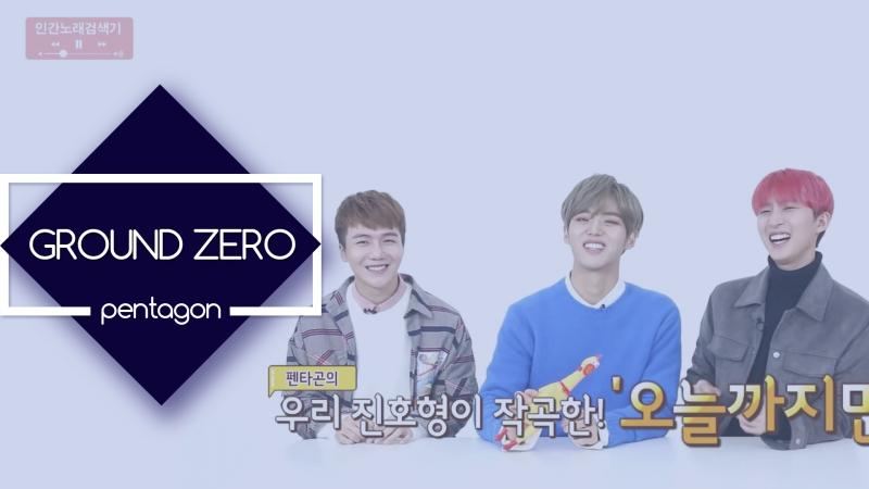 [RUS SUB][211217] Pentagon's Shazam (with Jinho, Hongseok Hui)