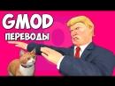 Михакер Garrys Mod Смешные моменты перевод 216 - БАШНЯ ТРАМПА Гаррис Мод