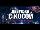 Русский фильм новинка 2017 в HD качестве