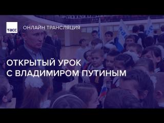 Открытый урок с Владимиром Путиным