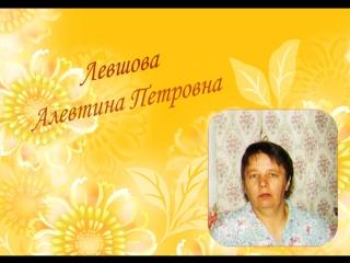 Левшова Алевтина Петровна