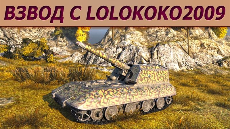 Артиллерия WoT. Совместный стрим с Василием Пустоваровым (lolokoko2009).
