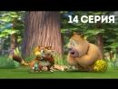Забавные медвежата / Boonie Cubs • Сезон 1 • Эпизод 14 - Сюрприз в День рождения Брамбла