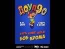 Боб Крома Jaz Rawla (live паб Power House 05.11.2017)
