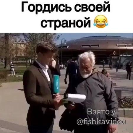 Что вызывает у Вас чувство гордости в современной России ?