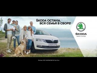 ŠKODA OCTAVIA соберет всю семью вместе!