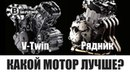 Какой мотор лучше V твин против Рядника Лаборатория В шлеме