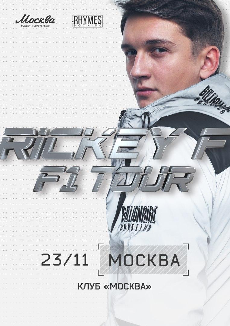 Афиша Москва RICKEY F / 23.11 МОСКВА