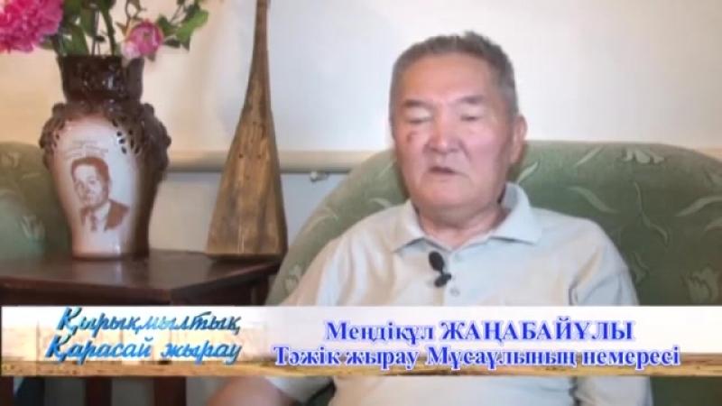 ҚЫРЫҚМЫЛТЫҚ ҚАРАСАЙ ЖЫРАУ.mp4