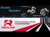 Бизнес Марафон Red Line Денис Парамонов Azat Khaydarov